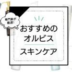 オルビスのおすすめ化粧品10選!化粧水・クレンジングの口コミ人気商品を厳選。 アイキャッチ画像