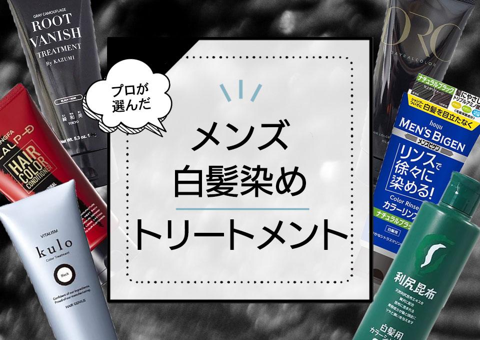 【美容師監修】メンズに使ってほしい白髪染めトリートメントランキング! アイキャッチ画像