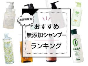 【美容師監修】無添加シャンプーおすすめランキング10選。頭皮や毛髪に優しいシャンプーを厳選。 アイキャッチ画像
