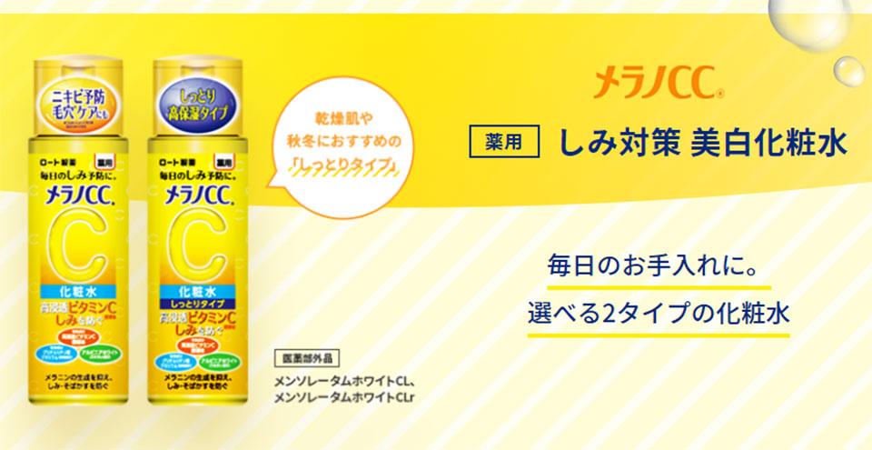 効果的な使い方 メラノcc メラノCC美容液はシミに効くのか?1ヶ月間使って感じた効果