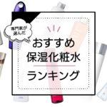 【2021最新】高保湿化粧水22選ランキング|口コミ人気のおすすめ商品 アイキャッチ画像