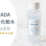 イハダ薬用化粧水しっとりの口コミや成分・使用感を専門家が徹底調査してみた。 アイキャッチ画像