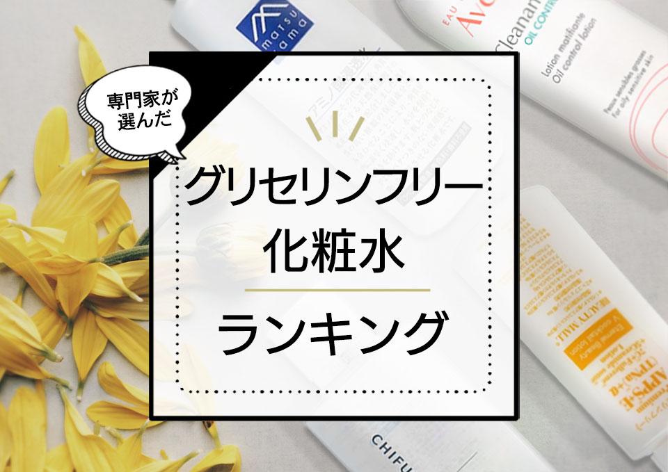 グリセリンフリー化粧水ランキング9選!おすすめアイテムを専門家が厳選 アイキャッチ画像