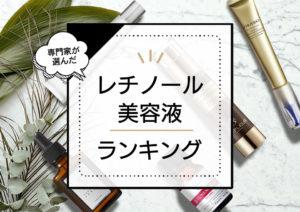 レチノール美容液おすすめランキング6選|シワ改善効果・エイジングケアで人気なアイテムを厳選 アイキャッチ画像
