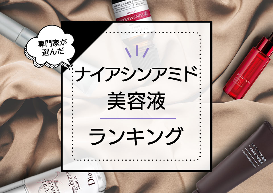 ナイアシンアミド美容液おすすめランキング6選!シワ改善・美白効果を持つ優秀アイテム厳選 アイキャッチ画像