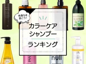 カラーケアシャンプーおすすめランキング!色落ちを防止する優秀シャンプーを市販品~専売品まで徹底比較。 アイキャッチ画像