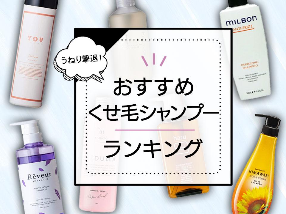 くせ毛にいいシャンプーおすすめ人気ランキング7選。市販品からサロン専売品までを厳選比較! アイキャッチ画像