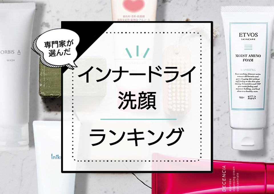 インナードライ洗顔おすすめランキング7選!敏感肌でも使える人気商品からプチプラ市販品まで徹底検証 アイキャッチ画像