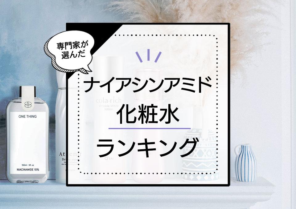ナイアシンアミド化粧水ランキング7選!シワ改善や美白効果などを持つプチプラから韓国コスメまで厳選 アイキャッチ画像