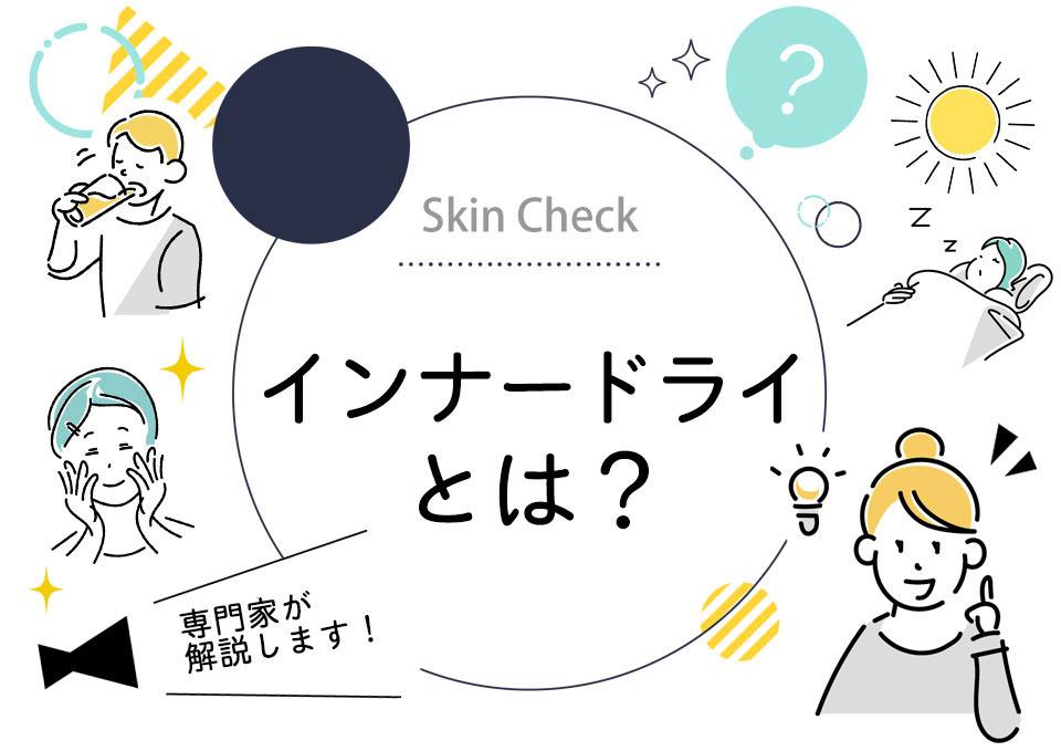 インナードライの特徴と改善法、誰でも簡単に見分けるコツを肌の専門家が解説 アイキャッチ画像