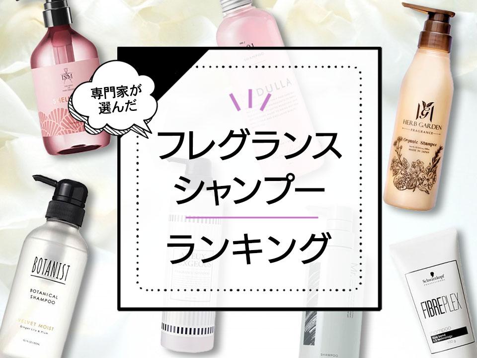 いい香りシャンプーおすすめランキング7選!フレグランスのように香りが長続きするアイテムを厳選。 アイキャッチ画像