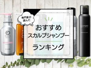 スカルプケアシャンプーおすすめランキング!市販品や口コミ人気を徹底比較。 アイキャッチ画像