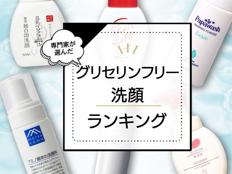 グリセリンフリー洗顔おすすめランキング!プチプラ・デパコス・定番アイテムを徹底比較。 アイキャッチ画像