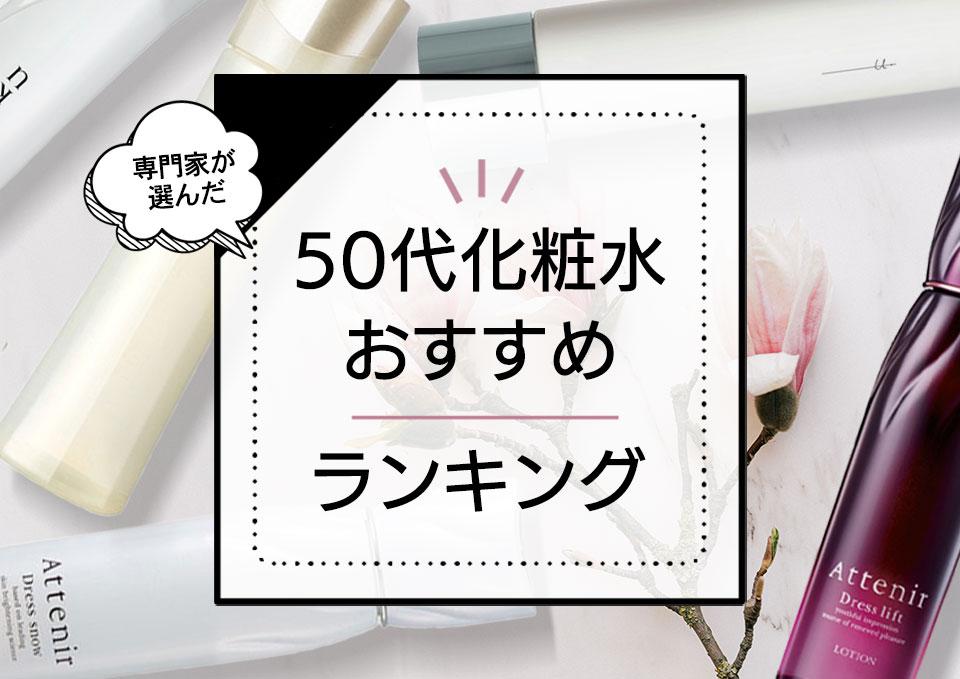 50代向け化粧水ランキング10選!エイジングケアにおすすめのプチプラ・デパコスを厳選 アイキャッチ画像