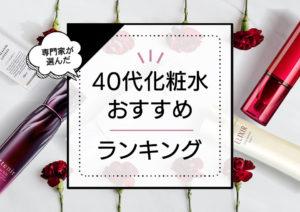 40代化粧水おすすめ人気ランキング10選!乾燥やシミシワなどに効果的な高保湿アイテム厳選 アイキャッチ画像