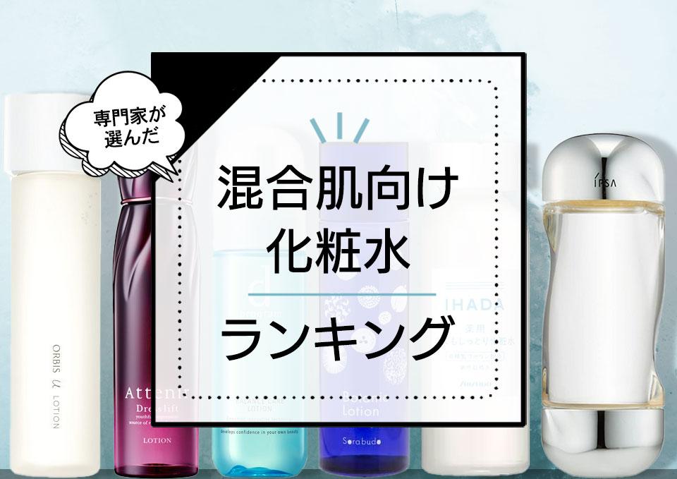 混合肌化粧水おすすめランキング14選!乾燥皮脂をケアできる優秀アイテムを厳選 アイキャッチ画像
