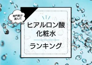 ヒアルロン酸化粧水おすすめランキング11選!ハリ・エイジングケアに効果のある高保湿アイテムを厳選 アイキャッチ画像