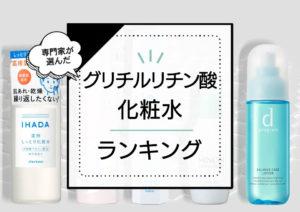 グリチルリチン酸ジカリウム配合化粧水おすすめランキング10選!プチプラ中心に効果的な商品を厳選 アイキャッチ画像
